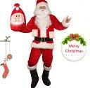 に高くえる サンタクロース クリスマス セット ゴールドベルベット(T)