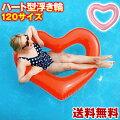 浮き輪インスタ大人フロート浮輪うきわハートハート型ピンク赤レッドピンク色大きい海プールビーチナイトプールおしゃれかわいい可愛い楽しいおもしろグッズ海外旅行大人用120cmセレブモデル愛用巨大インスタ映え目立つ派手送料無料あす楽