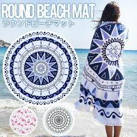 ラウンドビーチタオルビーチラグ円形丸い大判大きいビーチマット海外インスタ映えフラミンゴヨガラグ