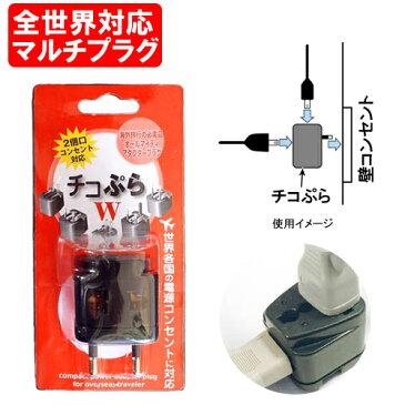 「tc6」海外用電源マルチプラグ チコぷらW tba-wat1(to1a024)【国内不可】