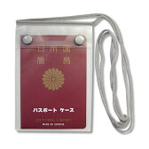 パスポートケース 首下げタイプ 209003 メール便OK(ko1a048)