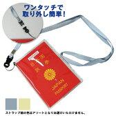 トラベルパスポートケース 40-865 色選択不可 6点までメール便OK(se0a063)