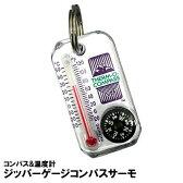 コンパス&温度計ジッパーゲージ・コンパスサーモ 2451 10点までメール便OK(je1a182)