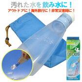 携帯用浄水器 スーパーデリオス(ho0a107)