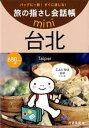 情報センター出版局 旅の指さし 会話帳 mini 台北 台湾…