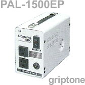 スワロー電機 ダウントランス PAL-1500EP 保証付 AC220-230V⇒降圧⇒100V(容量1500W)(og0a025)【RCP】【国内不可】