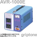 スワロー電機 交流定電圧電源装置 AVR-1000E 保証付 AC170-260V⇒降圧⇒100V(容量1000W)(og0a011)【国内不...