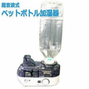 超音波式ペットボトル加湿器 HT-88 1年保証付(to1a012)