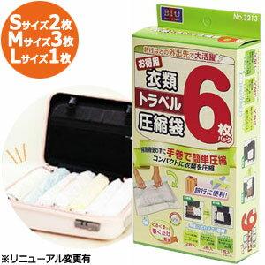 日本製 オリエント 衣類 トラベル 圧縮袋 お得用 6枚パック OR-3517(hi0a033)