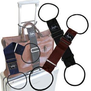 【スーツケースにビジネスバッグをがっちり固定!】バッグとめるベルト