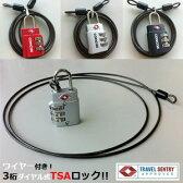ワイヤー付き3桁ダイヤル式TSAロック1.5m(TL-06TW) 85099 メール便OK(ko1a215)