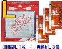 【セット】モーリアンヒートパック加熱セット 加熱袋L1枚+発熱剤L3個セット heatpac-L メール便OK(ky0a008)【RCP】
