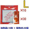 【セット】モーリアンヒートパック加熱セット 加熱袋L10枚+発熱剤L30個セット heatpac-L-30(ky0a010)