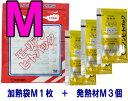 【セット】モーリアンヒートパック加熱セット 加熱袋M1枚+発熱剤M3個セット heatpac-M 2点迄メール便OK(ky0a011)の商品画像