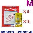 「cp」【セット】モーリアンヒートパック加熱セット 加熱袋M5枚+発熱剤M15個セット heatpac-M-15 1点のみメール便OK(ky0a012)