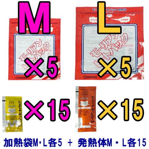 モーリアンヒートパック加熱セット 加熱袋M・L各5枚+発熱剤M・L各15個セット heatpac...