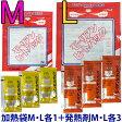 【セット】モーリアンヒートパック加熱セット 加熱袋M・L各1枚+発熱剤M・L各3個セット heatpac-ML 1点のみメール便OK(ky0a014)