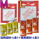 【セット】モーリアンヒートパック加熱セット 加熱袋M・L各1枚+発熱剤M・L各3個セット heatpac-ML 1点迄メール便OK(ky0a014)の商品画像