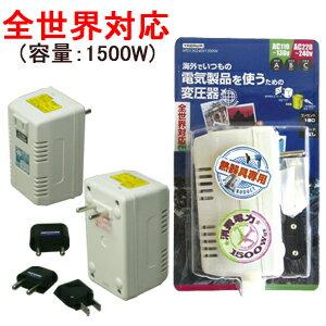YAZAWA ヤザワ 海外旅行用電子式変圧器(全世界対応) HTD130240V1500W AC110-130V⇒...