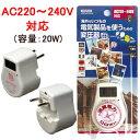「tc2」YAZAWA ヤザワ 海外旅行用トランス式変圧器 ...