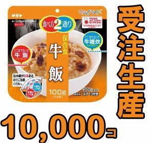 【セット】備蓄用最大5年保存食アルファ米 個食タイプ サタケ マジックライス 牛飯 100g×10000 1fmr31019ze-10000(sa0a031)