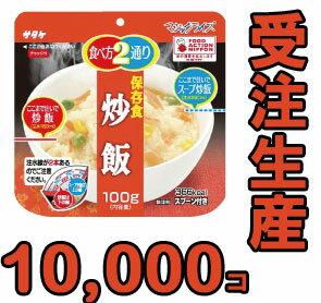 【セット】備蓄用最大5年保存食アルファ米 個食タイプ サタケ マジックライス 炒飯 100g×10000 1fmr31020ze-10000(sa0a036)