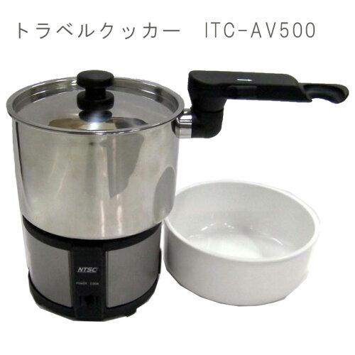 海外使用可能 トラベルクッカー ITC-AV500 保証付 001230(je1a334)