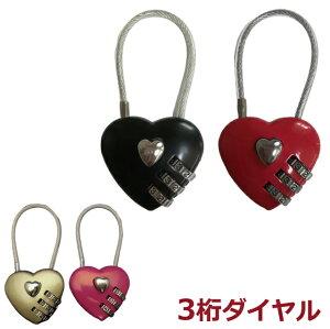 ハート型ダイヤル式ワイヤーロック3ケタ南京錠・解錠番号可変