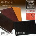 「tc4」GPT 栃木レザー 高級パスポートケース チェーン...