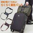 [送料299円〜]「tc6」日本製 手荷物を旅行カバンにまとめて固定 らくらく固定バンド 2点迄メール便OK(ra1a047)