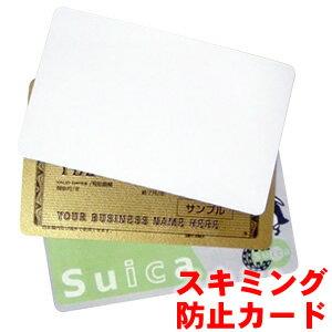 [送料299円〜]「tc750」GPT スキミング防止カード白無地 クレジットカードサイズ ノーブランド・パッケージ・説明書なし アウトレット 100点迄メール便OK(so0a002)