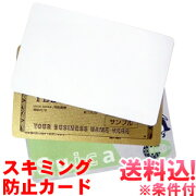 スキミング クレジットカード ブランド パッケージ アウトレット
