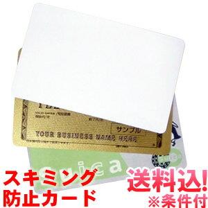 【メール便送料無料】スキミング防止カード白無地 クレジットカードサイズ ノーブランド パッケージ・説明書なし アウトレット so0a002-mail(so0a005)