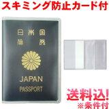 【メール便送料無料】【セット】スキミング防止カード白無地付きパスポートカバー半透明 ノーブランド・パッケージ・説明書なし アウトレット 日本製 so0a004-mail(so0a007)