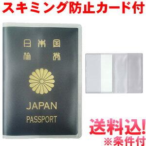 スキミング パスポート ブランド パッケージ アウトレット マラソン
