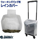 [送料299円〜]「tc2」SWANY(スワニー)ウォーキングバッグ用...