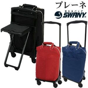 SWANY(スワニー)ウォーキングバッグ プレーネ 43cm Mサイズ D-163 4輪キャリーバッグ 椅子付 機内...
