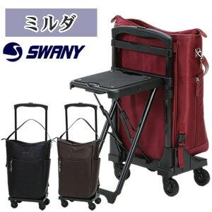 SWANY(スワニー)ウォーキングバッグ ミルダ 45cm Mサイズ D-202-m 4輪キャリーバッグ 椅子付(su1a0...