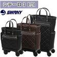SWANY(スワニー)ウォーキングバッグ シテーロ3 45cm L21サイズ D-215-l21 4輪キャリーバッグ 機内持ち込み(su1a079)[C]【RCP】