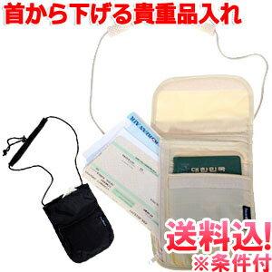 ポータブルウォレット アウトレット ポケット パスポート トラベル セキュリティ
