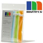 motteco(モッテコ)トラベルグッズ 衣類圧縮袋セット メール便OK(ko1a348)【RCP】