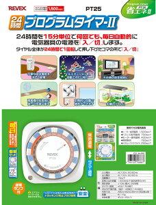 コンセントタイマーREVEXリーベックス24時間プログラムタイマー2PT25(hi0a036)【RCP】
