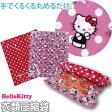 日本製 HELLO KITTY ハローキティ(ウィンク) 衣類圧縮袋 2枚入り Lサイズ メール便OK(va1a069)