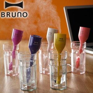【在庫限り】BRUNO(ブルーノ)新パーソナル超音波加湿器 TULIP STICK(チューリップスティック)2 カップになるケース付き BDE006(id0a073)