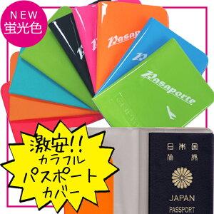 スーツケースと同時購入で限定特価!カラフルパスポートカバー