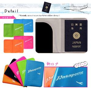 スーツケースと同時購入で限定特価!PASAPORTEパスポートケース(パスポートカバー)*スーツケース1点につき限定特価商品各1点限り*gpt-ppc-1000-d(gu1a009)【RCP】