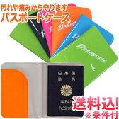 【メール便送料無料】(1通につき20点)PASAPORTE GPTパスポートケース(パスポートカバー)gpt-ppc-1000-mail(gu1a008)【メール便限定】【代金引換不可】【同梱不可】*パスポートケース パスポート入れ 貴重品入れ 海外旅行 旅行用品 トラベルグッズ 大人気