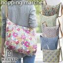 milesto(ミレスト)hopping marche(ホッピングマル...