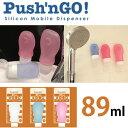 Push'n GO!(プッシュンゴー!)89ml単品 吸盤付き詰め替え用ボトル容器 SD-30…