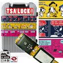 [送料299円〜]「tc3」SNOOPY スヌーピー TSAスーツケースベルト 日本製 1点迄メール便OK(va1a062)